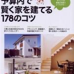 [作品掲載]最新版 予算内で堅く家を建てる178のコツ 別冊PLUS1 LIVING