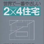 [著書]世界で一番やさしい2×4住宅