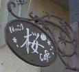 大磯駅前 ほっこり桜カフェ