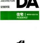 [著書]DA建築図集・住宅Ⅰ