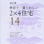 [著書]建築知識「世界で一番くわしい2×4住宅 14」
