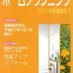 [掲載]ホームプランニング 2014特別編集版