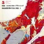 [著書]建築文化 特集:エコロジカル・プランニング 地域生態計画の方法と実践Ⅱ