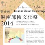 第9回 湘南邸園文化祭「木材サミットin大磯」(12月7日開催)